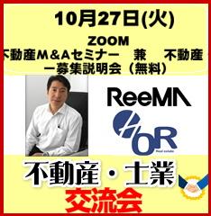 10月27日不動産M&Aセミナー