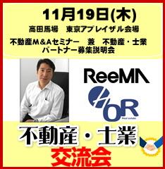 11月19日不動産M&A セミナー